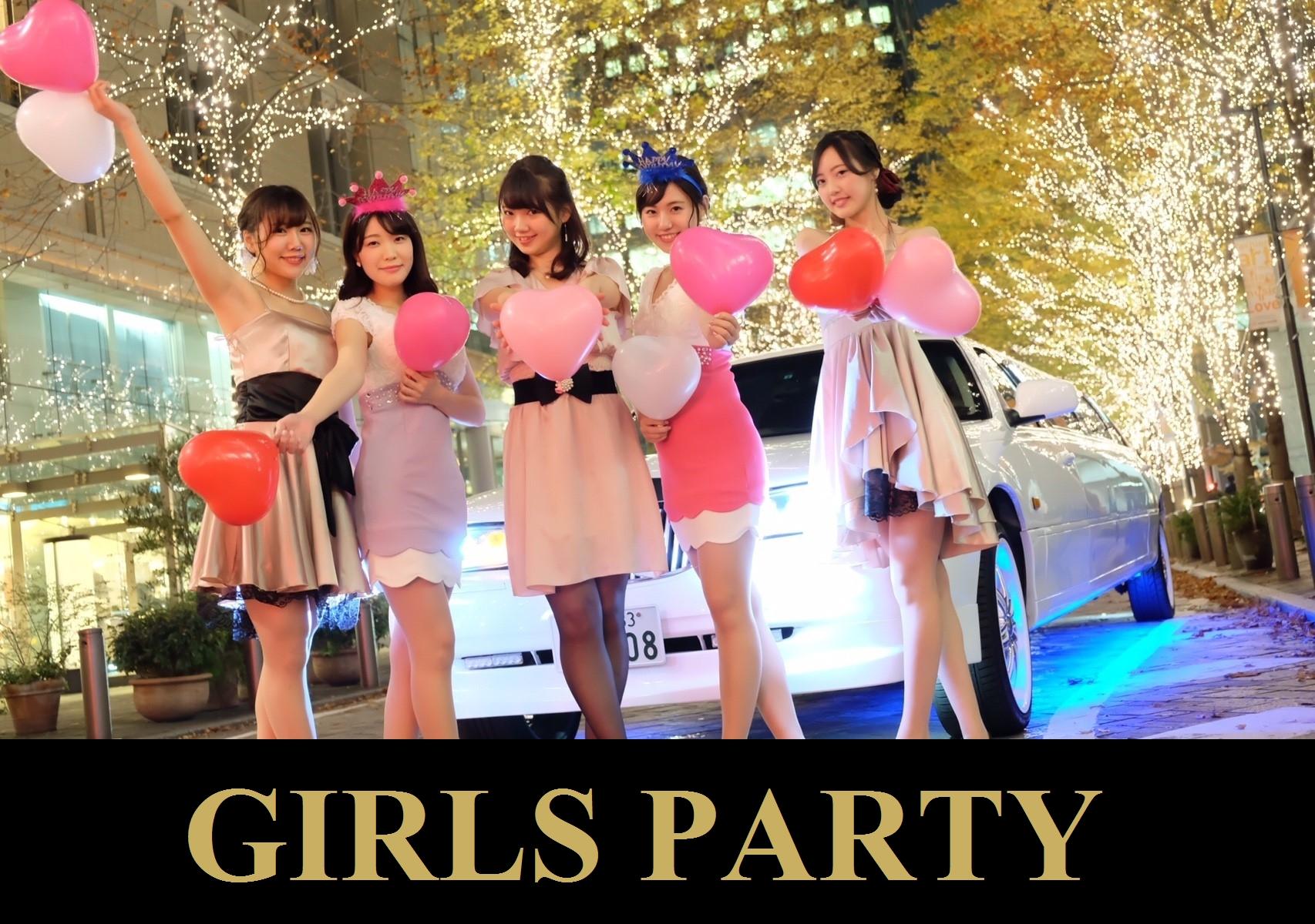 リムジンパーティー女子会・リムジン女子会で選ぶなら口コミ、おすすめ、有名リムジンサービスにお任せ下さいリムジンパーティー女子会名古屋,リムジンパーティー大阪女子会,リムジンパーティー福岡女子会、リムジンパーティー激安にお任せ下さい