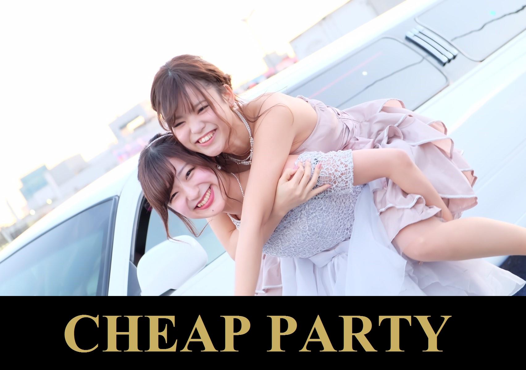 リムジンパーティー格安・リムジンパーティー激安・リムジンパーティー安いでおすすめ高級リムジンパーティーサービスっリムジンパーティー料金で選ぶならお任せ下さい