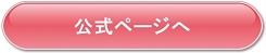 リムジンパーティー東京 リムジン女子会東京LIMO JAPANの動画一覧
